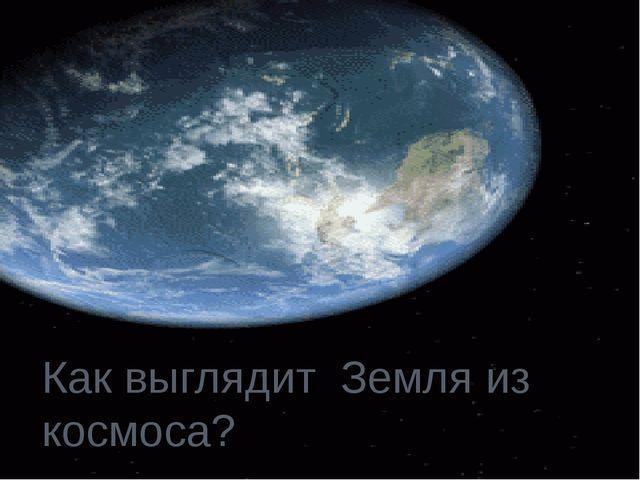 Как выглядит Земля из космоса?
