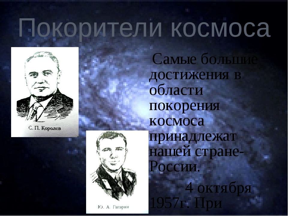 Покорители космоса Самые большие достижения в области покорения космоса прина...