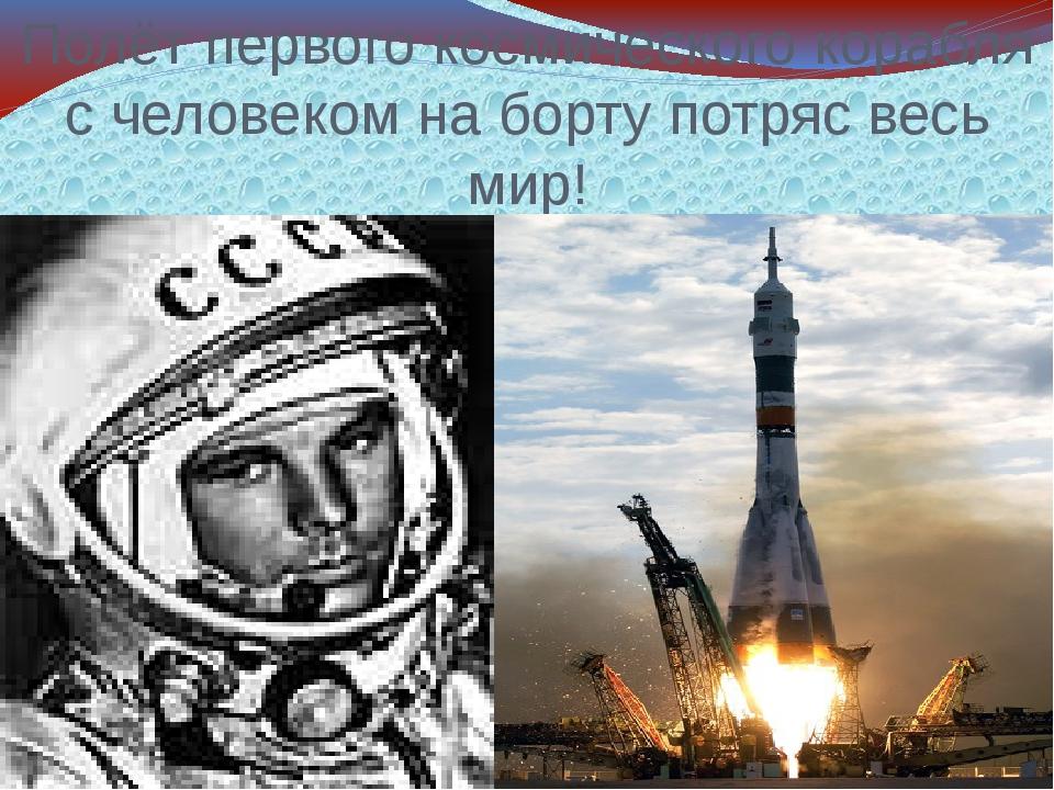 Полёт первого космического корабля с человеком на борту потряс весь мир!
