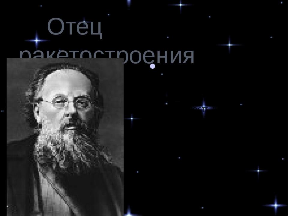 Отец ракетостроения Большой вклад в развитие ракетостроения внёс К.Э.Циолков...
