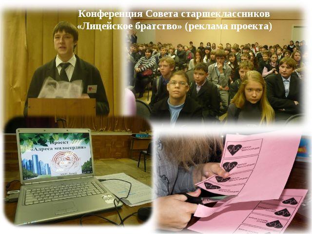 Конференция Совета старшеклассников «Лицейское братство» (реклама проекта)