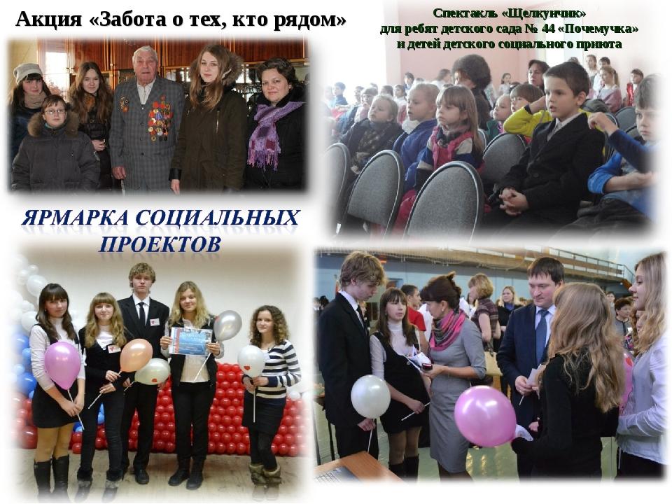 Спектакль «Щелкунчик» для ребят детского сада № 44 «Почемучка» и детей детско...