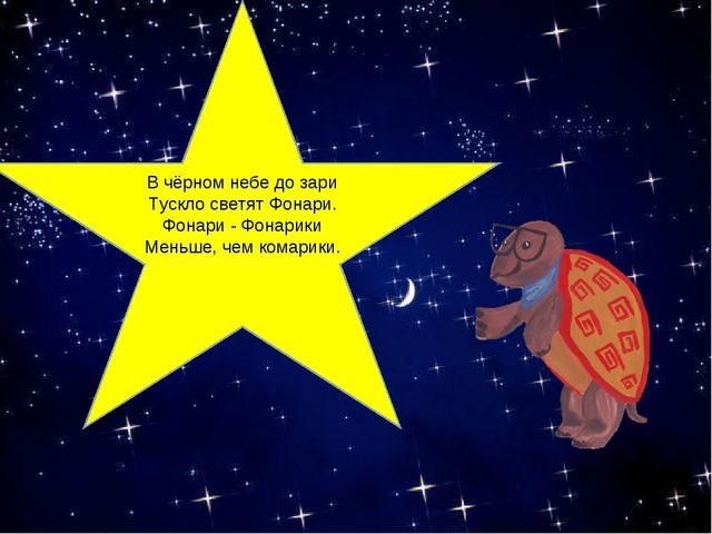 В чёрном небе до зари Тускло светят Фонари. Фонари - Фонарики Меньше, чем ком...