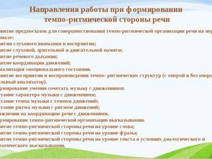 1. Развитие предпосылок для совершенствования темпо-ритмической организации р