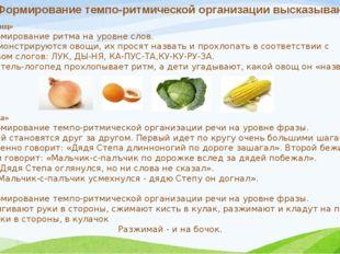 «Угадай овощ» Цель: формирование ритма на уровне слов. Детям демонстрируются