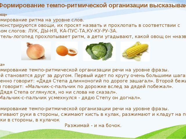 «Угадай овощ» Цель: формирование ритма на уровне слов. Детям демонстрируются...