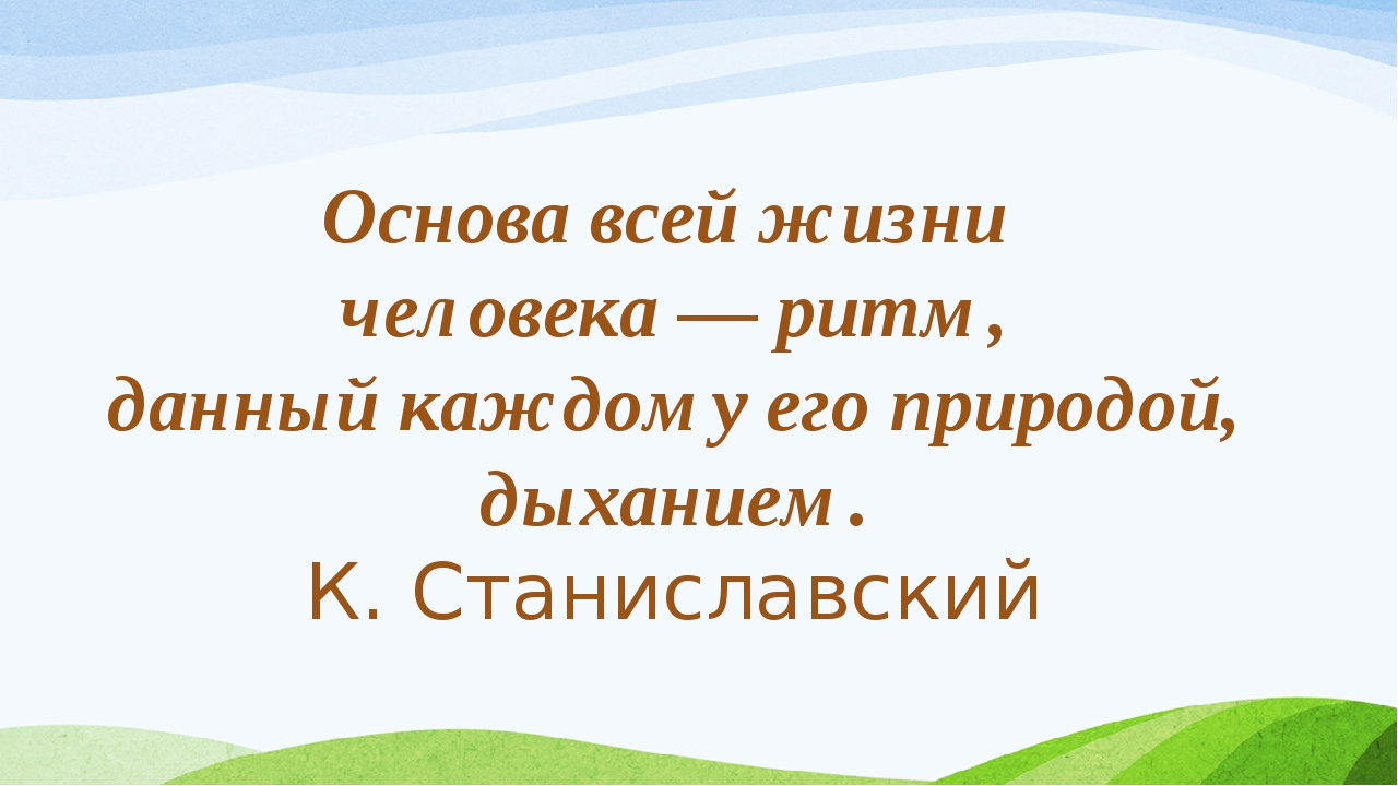 Основа всей жизни человека — ритм, данный каждому его природой, дыханием. К....