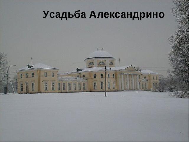 Усадьба Александрино