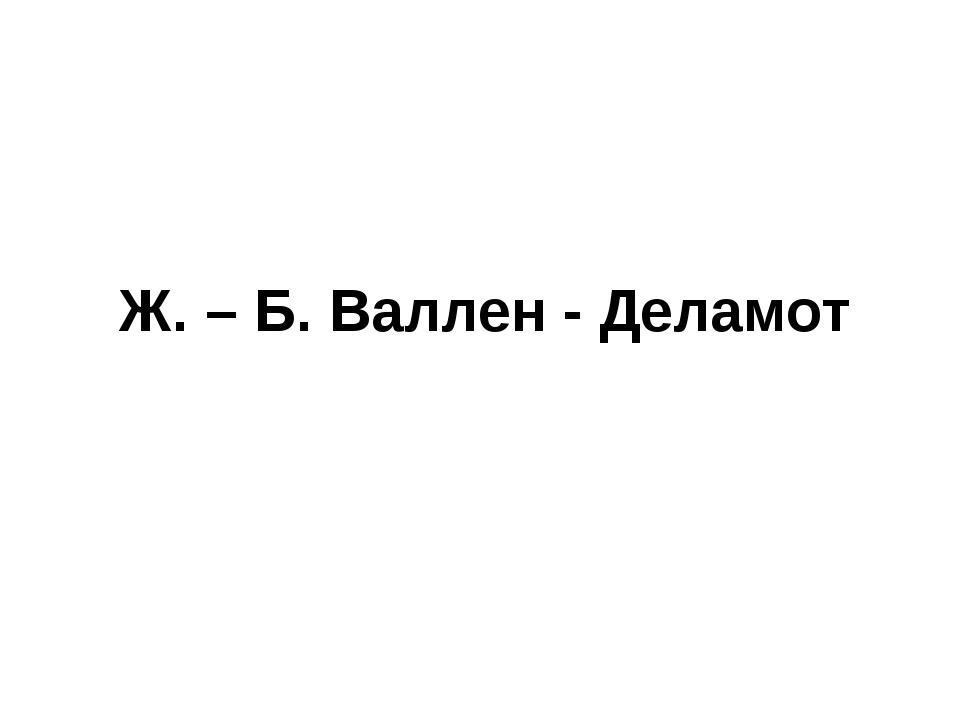 Ж. – Б. Валлен - Деламот