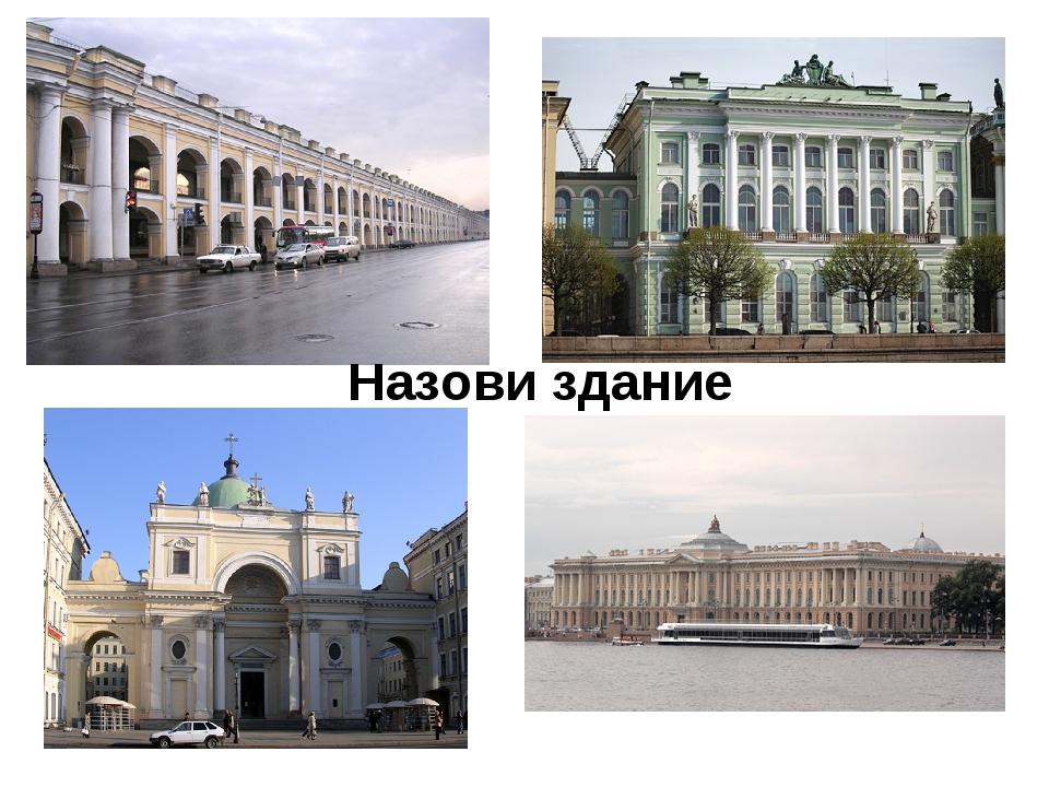 Назови здание