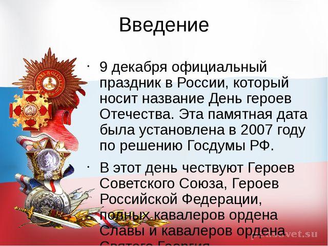 Введение 9 декабря официальный праздник в России, который носит название День...