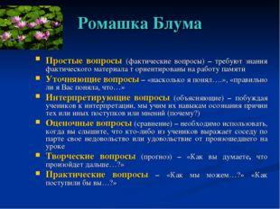 Ромашка Блума Простые вопросы (фактические вопросы) – требуют знания фактичес