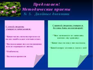 Предлагаем! Методические приемы № 5. Двойные дневники С левой стороны учащиес