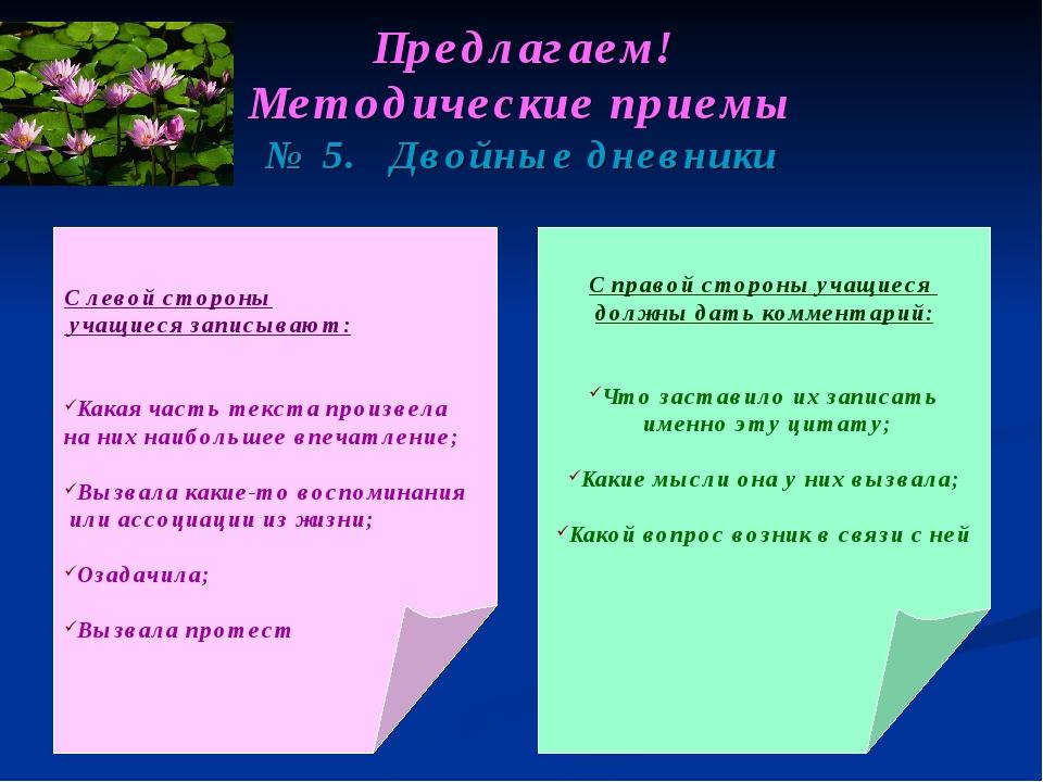Предлагаем! Методические приемы № 5. Двойные дневники С левой стороны учащиес...