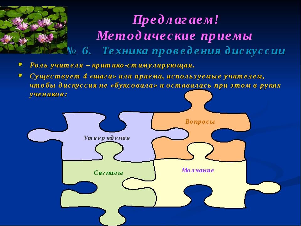 Предлагаем! Методические приемы № 6. Техника проведения дискуссии Роль учител...