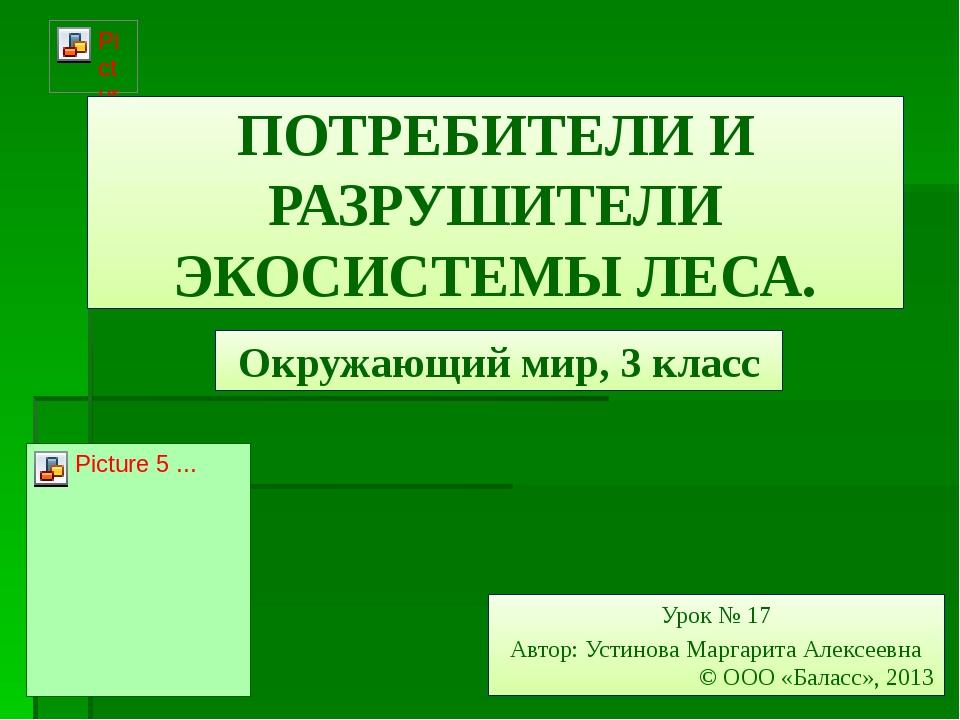 ПОТРЕБИТЕЛИ И РАЗРУШИТЕЛИ ЭКОСИСТЕМЫ ЛЕСА. Окружающий мир, 3 класс Урок № 17...