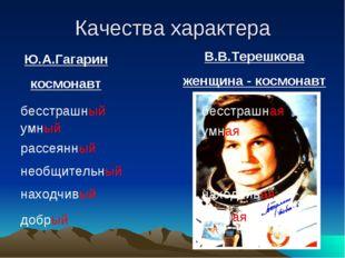 Качества характера Ю.А.Гагарин космонавт В.В.Терешкова женщина - космонавт бе