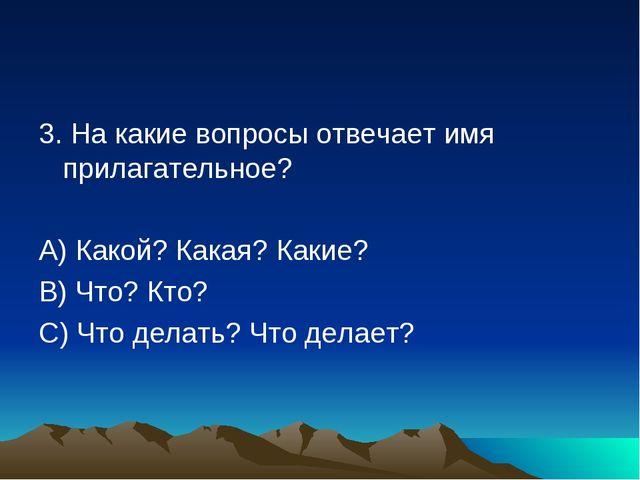 3. На какие вопросы отвечает имя прилагательное? А) Какой? Какая? Какие? В) Ч...
