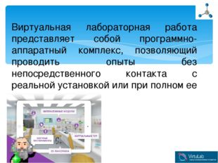 Виртуальная лабораторная работа представляет собой программно-аппаратный ком