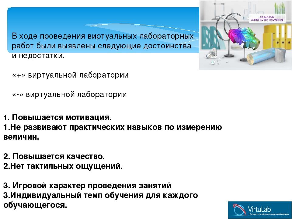 В ходе проведения виртуальных лабораторных работ были выявлены следующие дост...