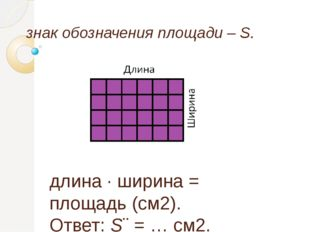 знак обозначения площади – S. длина · ширина = площадь (см2). Ответ: S¨ = … с