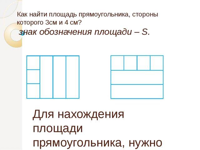 Как найти площадь прямоугольника, стороны которого 3см и 4 см? знак обозначен...