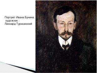 Портрет Ивана Бунина. художник : Леонард Туржанский