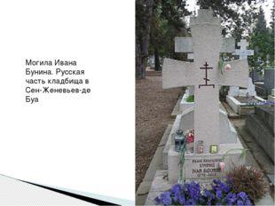 Могила Ивана Бунина. Русская часть кладбища в Сен-Женевьев-де Буа