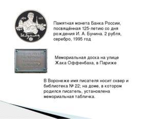 Памятная монета Банка России, посвящённая 125-летию со дня рождения И.А.Бун