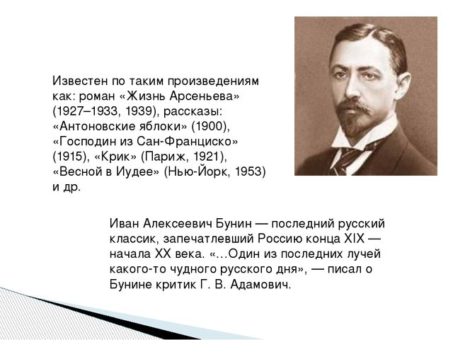 Известен по таким произведениям как: роман «Жизнь Арсеньева» (1927–1933, 1939...