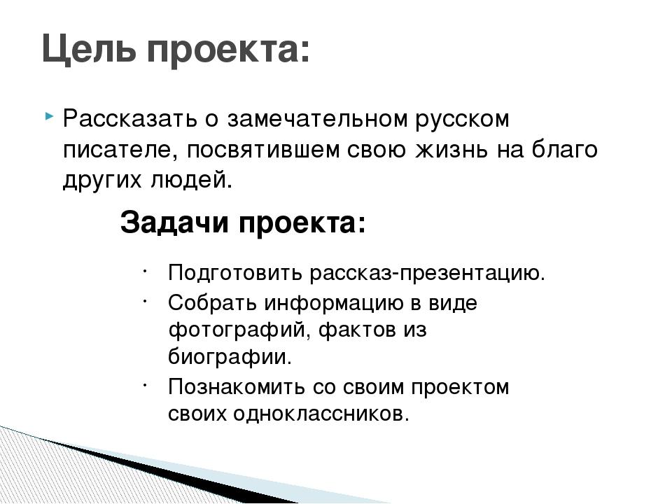 Рассказать о замечательном русском писателе, посвятившем свою жизнь на благо...