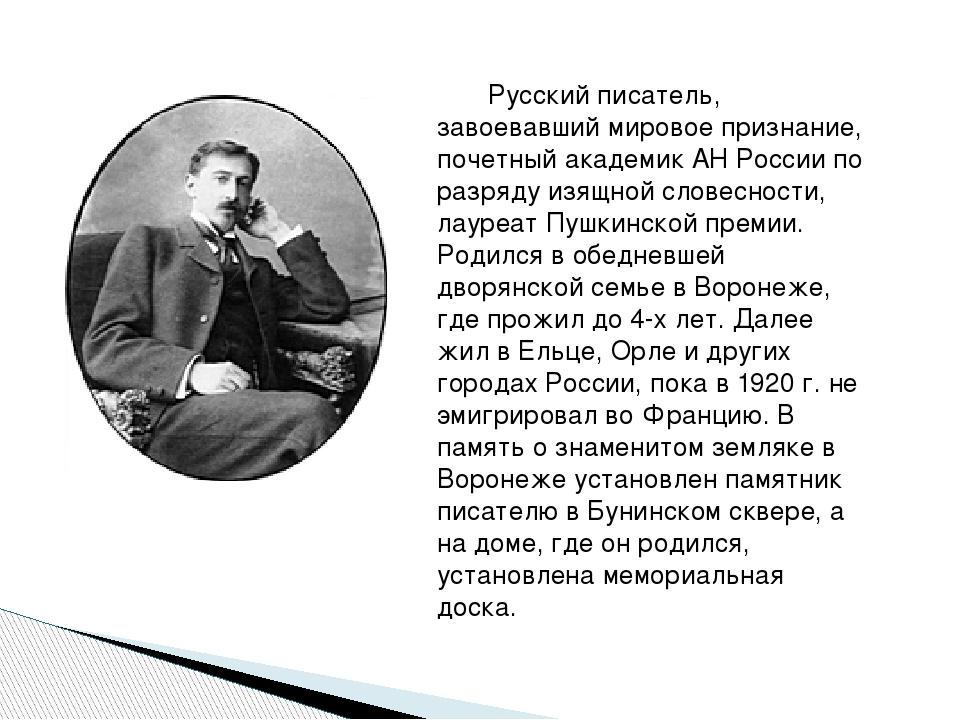 Русский писатель, завоевавший мировое признание, почетный академик АН России...