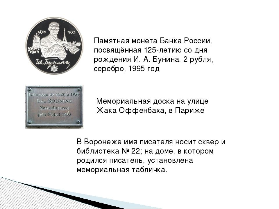 Памятная монета Банка России, посвящённая 125-летию со дня рождения И.А.Бун...
