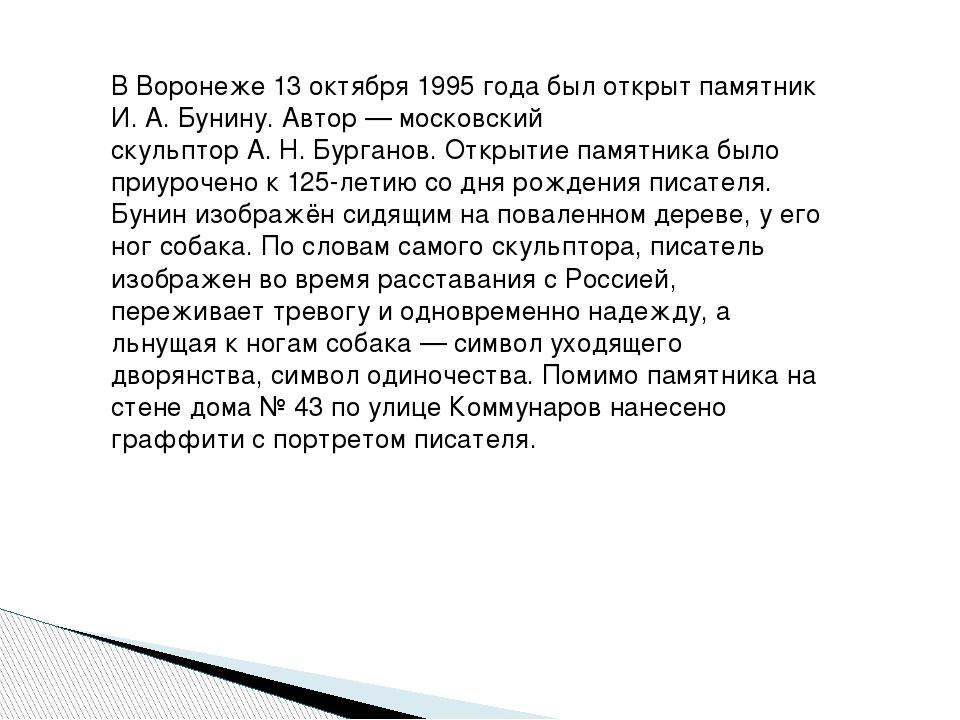 ВВоронеже13 октября 1995 года был открыт памятник И.А.Бунину. Автор— мос...