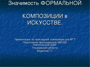 Значимость ФОРМАЛЬНОЙ КОМПОЗИЦИИ в ИСКУССТВЕ. Презентация по прикладной компо