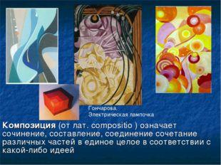 Композиция (от лат. compositio ) означает сочинение, составление, соединение
