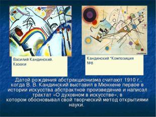Датой рождения абстракционизма считают 1910 г., когда В.В. Кандинский выст
