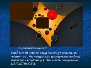 В.Кандинский Комозиция № 9 Если в этой работе вдруг исчезнут несколько элемен