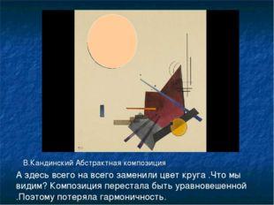 В.Кандинский Абстрактная композиция А здесь всего на всего заменили цвет круг