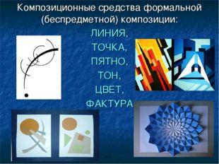 Композиционные средства формальной (беспредметной) композиции: ЛИНИЯ, ТОЧКА,