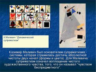 Казимир Малевич был основателем супрематизма - системы, которая стремилась до
