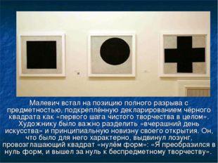 Малевич встал на позицию полного разрыва с предметностью, подкреплённую декла