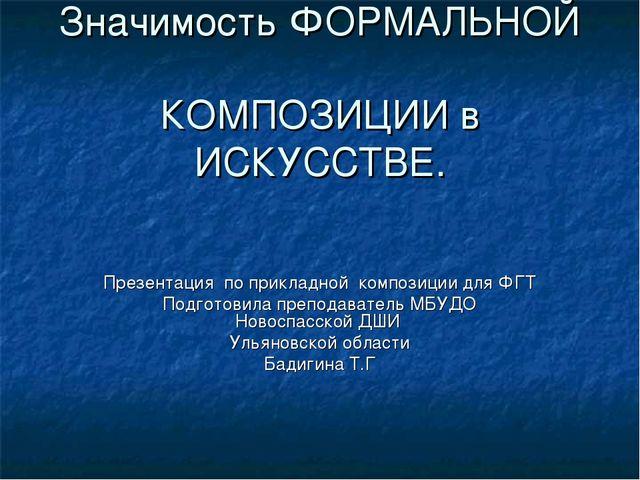 Значимость ФОРМАЛЬНОЙ КОМПОЗИЦИИ в ИСКУССТВЕ. Презентация по прикладной компо...