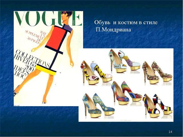 * Обувь и костюм в стиле П.Мондриана