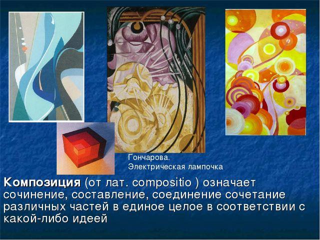 Композиция (от лат. compositio ) означает сочинение, составление, соединение...