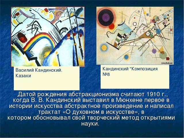 Датой рождения абстракционизма считают 1910 г., когда В.В. Кандинский выст...