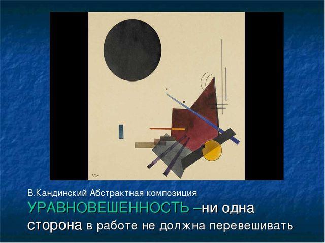 В.Кандинский Абстрактная композиция УРАВНОВЕШЕННОСТЬ –ни одна сторона в работ...