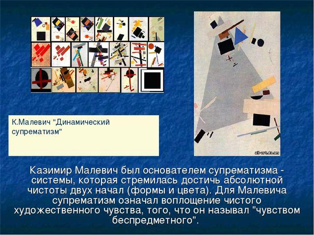 Казимир Малевич был основателем супрематизма - системы, которая стремилась до...