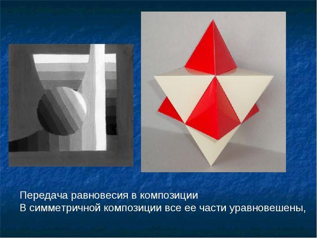 Передача равновесия в композиции В симметричной композиции все ее части уравн...