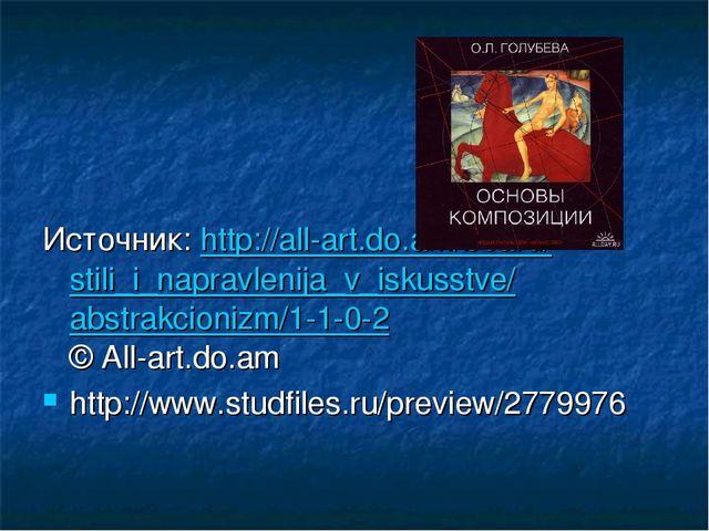 Источник:http://all-art.do.am/board/stili_i_napravlenija_v_iskusstve/abstrak...
